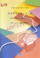 ウエディング・ソング/斉藤和義