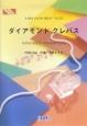 ダイアモンドクレバス シェリルノーム starring May'n マクロスFエンディングテーマ
