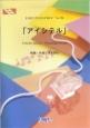 「アイシテル」 by 清水翔太