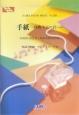 手紙~拝啓十五の君へ by アンジェラアキ NHKみんなのうた 放送楽曲