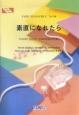 素直になれたら by JUJU feat.Spontania
