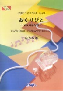 おくりびと~on record~ by久石譲
