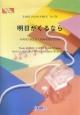 明日がくるなら/JUJU with JAY'ED 映画「余命1ヶ月の花嫁」主題歌