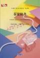 春夏秋冬 Hilcrhyme TBS系「CDTV」2009年9月度エンディング PIANO SOLO・PIANO&VOCAL