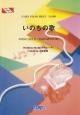 いのちの歌 by 竹内まりや PIANO SOLO・PIANO&VOCAL