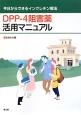 DPP-4阻害薬活用マニュアル 今日からできるインクレチン療法