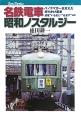 """名鉄電車昭和ノスタルジー パノラマカーを支えた吊りかけ電車流電""""いもむし"""""""""""