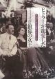 ヒトラーが寵愛した銀幕の女王 寒い国から来た女優オリガ・チェーホワ
