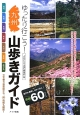 ゆったり行こう!九州 山歩きガイド 自然を満喫しながら歩く!厳選60コース