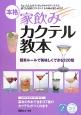 本格 家飲みカクテル教本 簡単ルールで美味しくできる120種