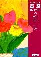 子どもとたのしむ 童謡カレンダー 四季のうた 生活のうた 行事のうた 簡易伴奏のうた(1)