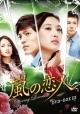 嵐の恋人 DVD-BOX3