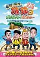 東野・岡村の旅猿3 プライベートでごめんなさい・・・ 瀬戸内海・島巡りの旅 ワクワク編 プレミアム完全版