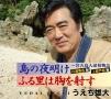 島の夜明け ~宮古島人頭税物語・川満亀吉編