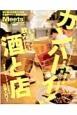 カンパーイ! いま飲みたい酒と店 Meets Regional別冊 誰か誘って行きたくなる、京阪神のエエ酒場250軒。
