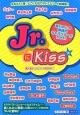 Jr.にKiss☆ 超人気Jr.エピソードBOOK☆ 超人気Jr.の素顔のキャラクターがわかる!