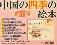 中国の四季の絵本 7巻セット