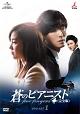 蒼のピアニスト<完全版> DVD-SET1