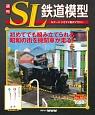 週刊 SL鉄道模型 Nゲージ ジオラマ製作マガジン(65)