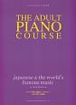 ピアノで奏でる懐かしいメロディー~日本と世界の名曲集~ おとなのためのピアノ教本併用