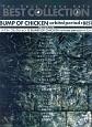 ベスト・コレクション BUMP OF CHICKEN orbital period+ベスト (2)