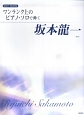 坂本龍一<新版> CD+楽譜集