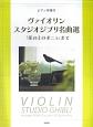 ヴァイオリンスタジオジブリ名曲選 ピアノ伴奏付 「崖の上のポニョ」まで