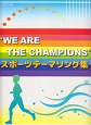 """WE ARE THE CHAMPIONS"" スポーツテーマソング集 初級~中級"