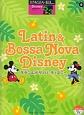 ラテン&ボサノバ・ディズニー エレクトーン5~3級 STAGEA・EL ディズニー・シリーズ8