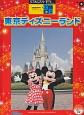 東京ディズニーランド<改訂2版> エレクトーン9~8級 STAGEA・EL ディズニー・シリーズ5