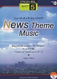 ニュース・テーマ・ミュージック 5級 STAGEA・EL ポピュラー・シリーズ51