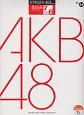 AKB48 エレクトーン7~6級 STAGEA・EL アーチスト・シリーズ21