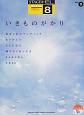 いきものがかり エレクトーン8級 STAGEA・EL アーチスト・シリーズ3