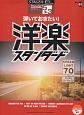 弾いておきたい!洋楽スタンダード エレクトーン5~3級 STAGEA・EL ポピュラー・シリーズ62