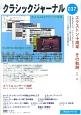 クラシックジャーナル エクストン10周年 その軌跡 (37)