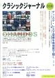 クラシックジャーナル シャンドス30年の歩み (38)