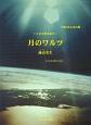 ピアノピース 月のワルツ/諌山実生 ~ソロと弾き語り~ NHKみんなの歌