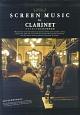 SCREEN MUSIC for CLARINET クラリネットのための映画音楽