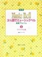 少人数でミュージックベル・演奏アルバム ブライダル編<改訂版> (1)