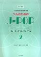 こどもから大人まで楽しめる ベルのためのJ-POP<改訂新版> ミュージックベル/ハンドベル(2)