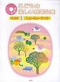 こどもの楽しい器楽合奏 CD+楽譜集 ベスト ニューミュージック (1)