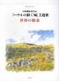世界の約束 宮崎駿監督作品「ハウルの動く城」主題歌