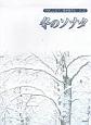 やさしいピアノ弾き語りピース 冬のソナタ (2)