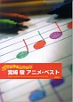 宮崎駿アニメ・ベスト やさしい器楽合奏