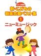 新・こどもの器楽合奏ベスト集 ニューミュージック (1)