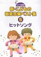 新・こどもの器楽合奏ベスト集 ヒットソング (5)