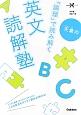 天倉の 「論理」で読み解く 英文読解塾