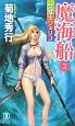 魔海船 女戦士ジェリコ 長編超伝奇小説(2)