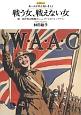 戦う女、戦えない女 レクチャー第一次世界大戦を考える 第一次世界大戦期のジェンダーとセクシュアリティ