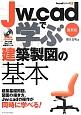Jw_cadで学ぶ 建築製図の基本<最新版> Jw_cadシリーズ7 建築基礎用語、図面の描き方、Jw_cadの操作が同